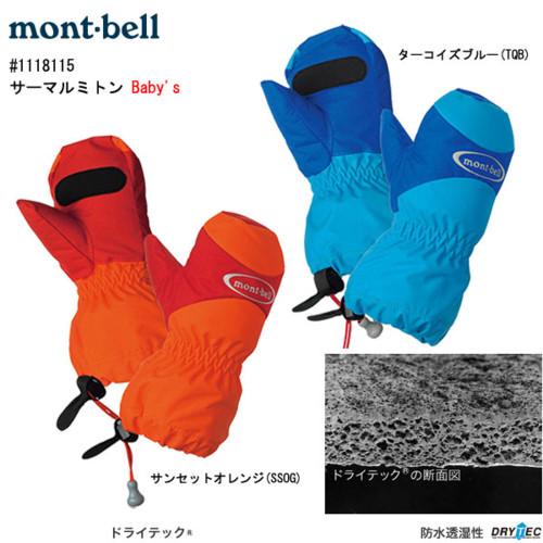mont-bell サーマルミトン Baby's ( 品番 #1118115 )/赤ちゃん,幼児用手袋