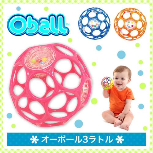 オーボール(Oball) ラトル全3色  ブルー ピンク オレンジ