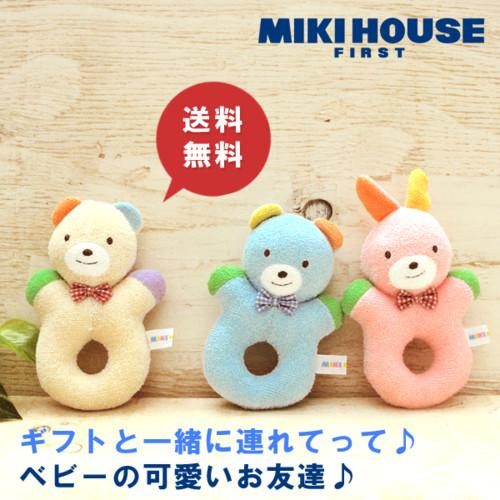 【ミキハウスファースト】初めてのおもちゃ ラトル
