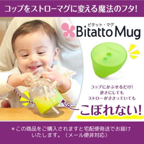 Bitatto Mug ビタットマグ