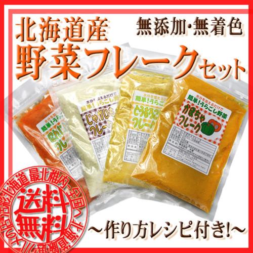 無添加・無着色の北海道産野菜フレーク4種お試しセット
