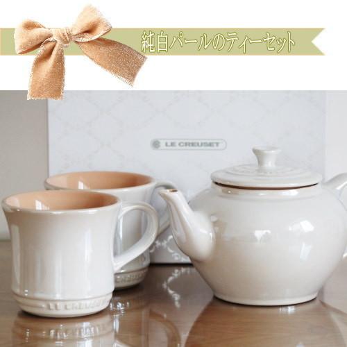 ルクルーゼ ティーポット(茶こし付)&マグカップ