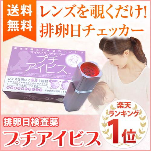 排卵検査薬 プチアイビス