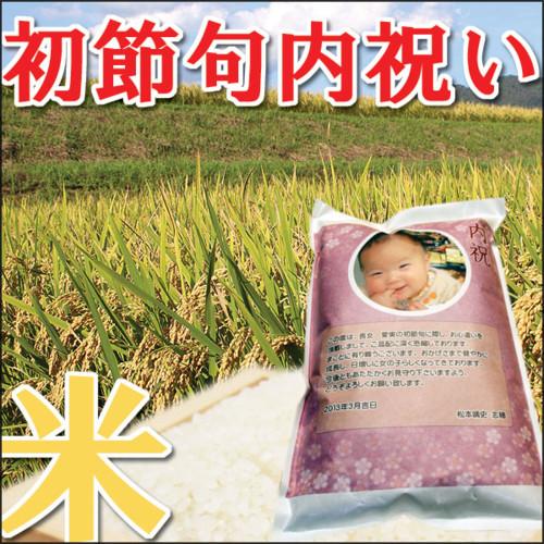 [お返し米]米(コシヒカリ・ミルキークイーン)5kg