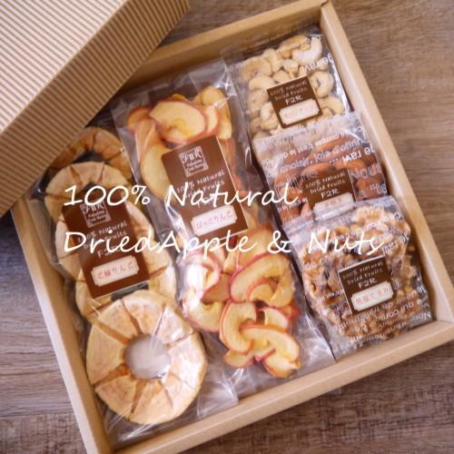 「アップル&ナッツギフト」国産無添加ドライフルーツ&ナッツ