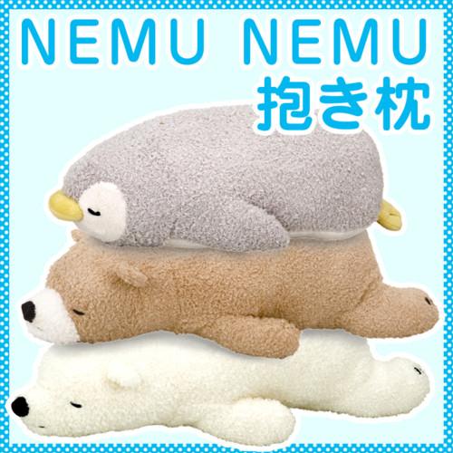 抱き枕 | NEMU NEMU(ねむねむ) Lサイズ