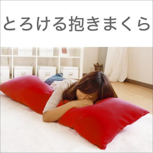 抱き枕   Flex(フレックス) とろける抱きまくら 150×50センチ