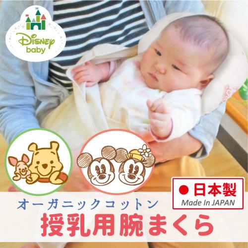 <日本製>授乳枕オーガニックコットンダブルガーゼ(ディズニー柄)