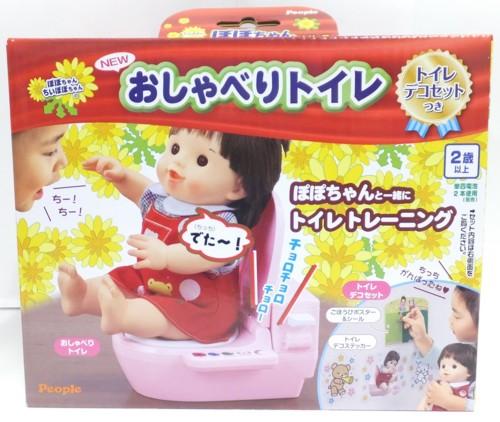 ぽぽちゃん ちいぽぽちゃんの NEW おしゃべりトイレ トイレデコセットつき