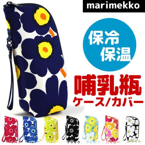 マリメッコの哺乳瓶ケース☆