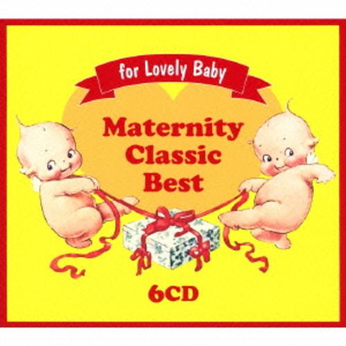 おなかの赤ちゃんの成長を促す 胎教クラシック ベスト