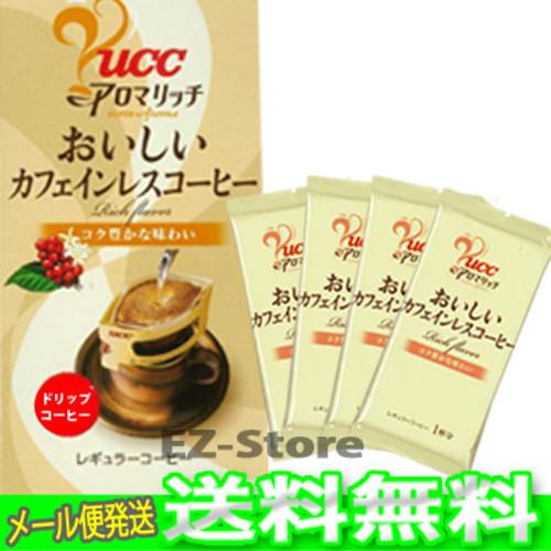 UCCアロマリッチ おいしいカフェインレスコーヒー 4袋入