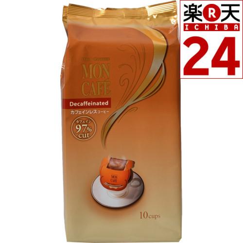 モンカフェ カフェインレスコーヒー 7.5g×10袋