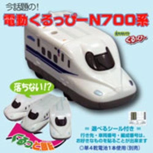 落ちない!電動くるっぴー N700系新幹線