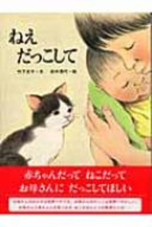 ねえだっこして / 竹下文子 【絵本】