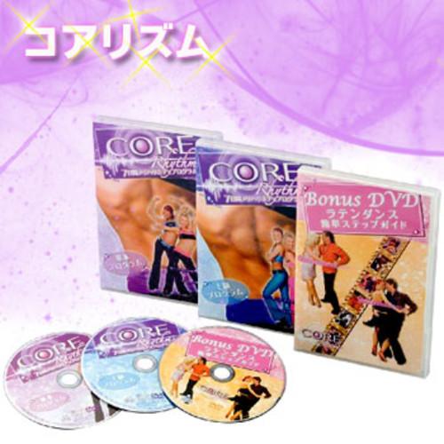 コアリズム 日本語吹替版 スターターパッケージ DVD3枚セット