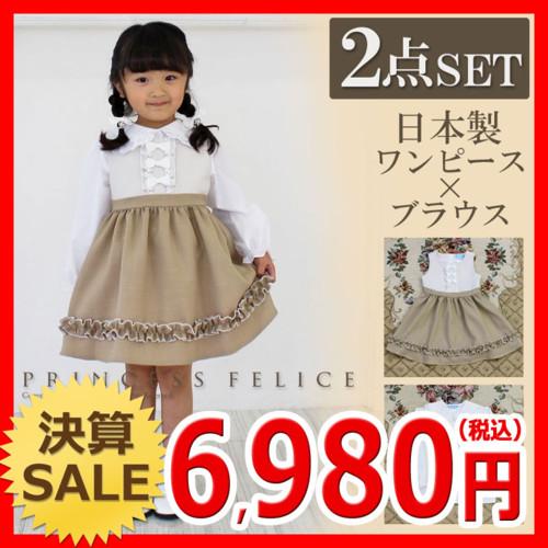 入学式 子供服2点セット