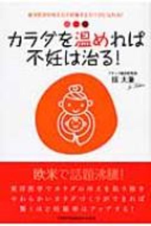 カラダを温めれば不妊は治る! 東洋医学の考え方で妊娠するカラダになれる! / 徐大兼