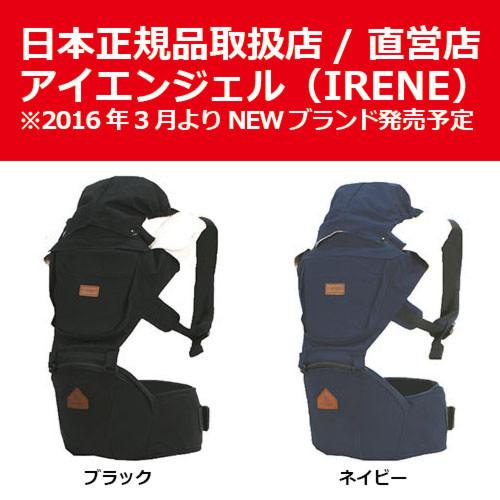 アイエンジェル/IRENE/アイリーン・シリーズ
