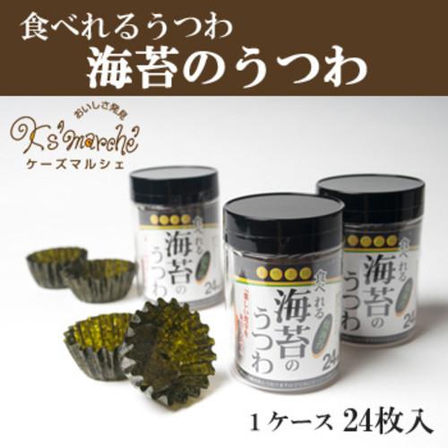 【海苔のうつわ】〜食べれる海苔カップ〜 食べれるうつわ のりカップ24枚入