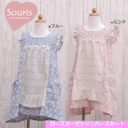 Souris スーリー ローズガーゼジャンパースカート(100-140cm) 2016ss