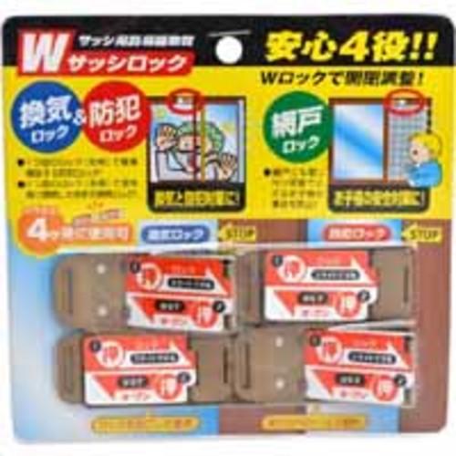 サッシ用簡易補助錠 Wサッシロック 4P