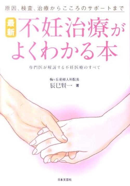 最新不妊治療がよくわかる本