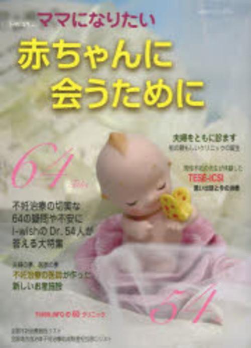 i‐wish…ママになりたい 赤ちゃんに会うために