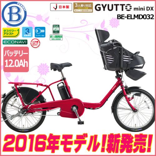 電動自転車 パナソニック panasonic ギュットミニDX 2016年モデル BE-ELMD032