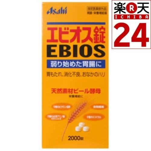 エビオス錠 2000錠【楽天24】