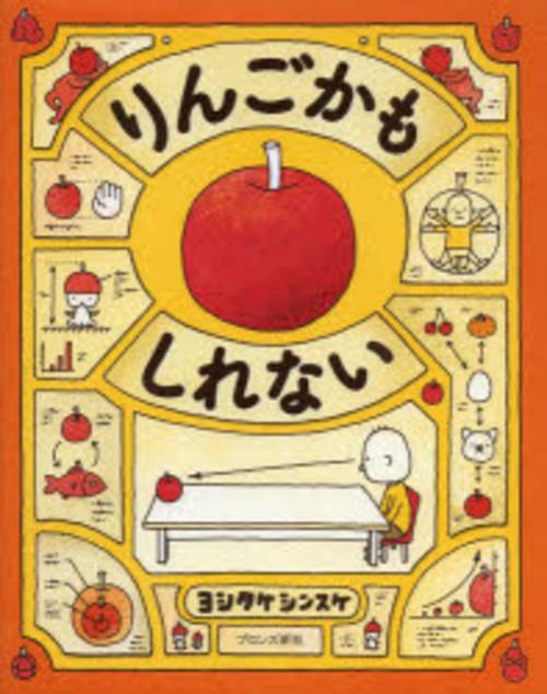 りんごかもしれない/ヨシタケシンスケ