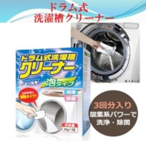 ドラム式洗濯槽クリーナー 65g×3包
