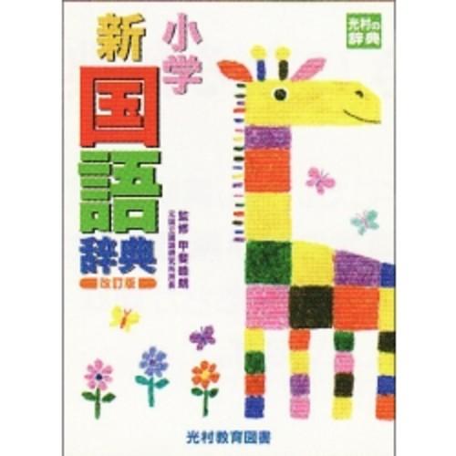 光村 小学新国語辞典改訂版(B6判)