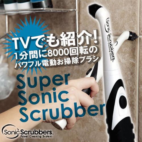スーパーソニックスクラバー 電動お掃除ブラシ