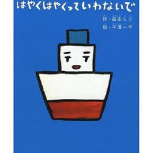 はやくはやくっていわないで[本/雑誌] (児童書) / 益田ミリ/作 平澤一平/絵