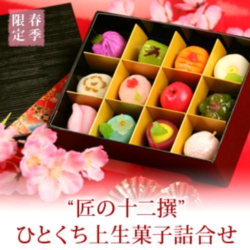 春季限定 匠の十二撰 ひとくち上生菓子詰合せ(黒漆箱・風呂敷包み)