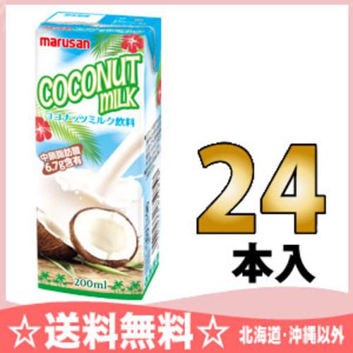 マルサン ココナッツミルク飲料 200ml紙パック 24本入〔ココナッツ ココナッツ飲料〕