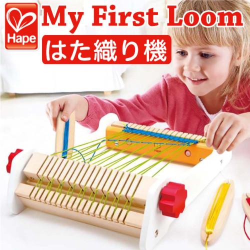 はた織り機 ハペ 木のおもちゃ