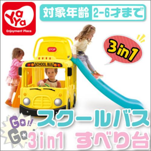 【yaya Toy】すべり台 ボールプール スクールバスタイプ