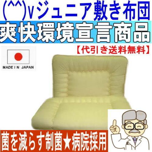 医療用寝具を家庭用に 日本製・抗アレルギー