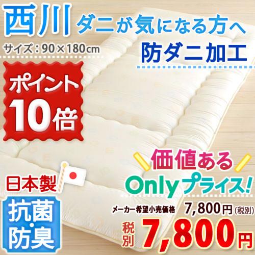 西川産業・敷布団 ジュニア 日本製