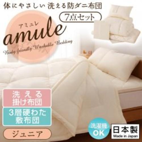 【amule】アミュレ 7点セット