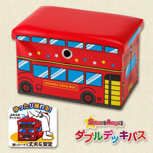 座れるおもちゃ箱 ダブルデッキバス