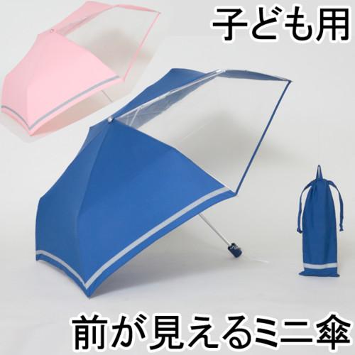 前が見えるミニ傘