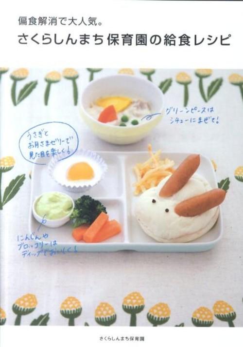 偏食解消で大人気。さくらしんまち保育園の給食レシピ