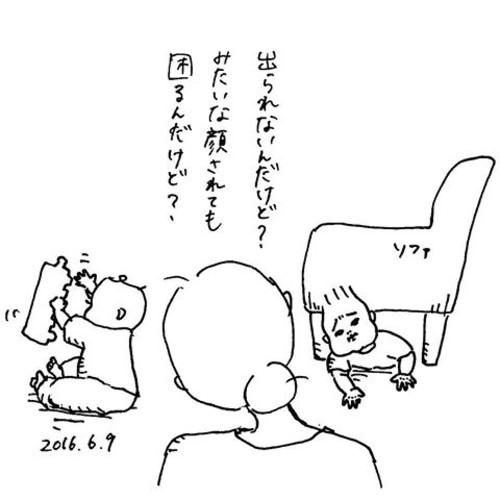 ウラク 育児漫画