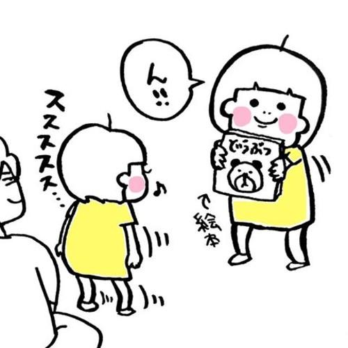 育児漫画 ススス