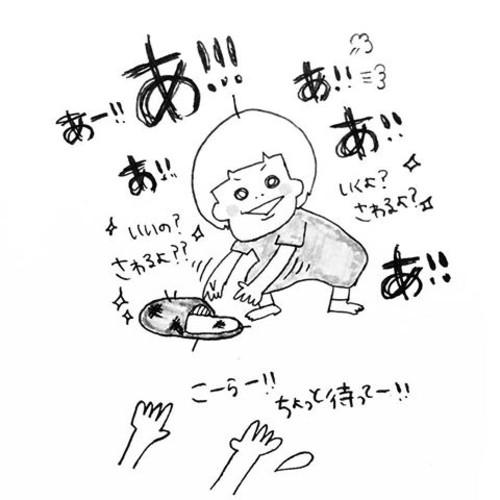 育児漫画 スリッパ
