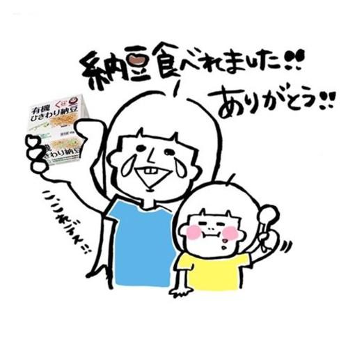 育児漫画 納豆