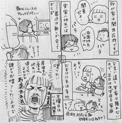 ユキミさん
